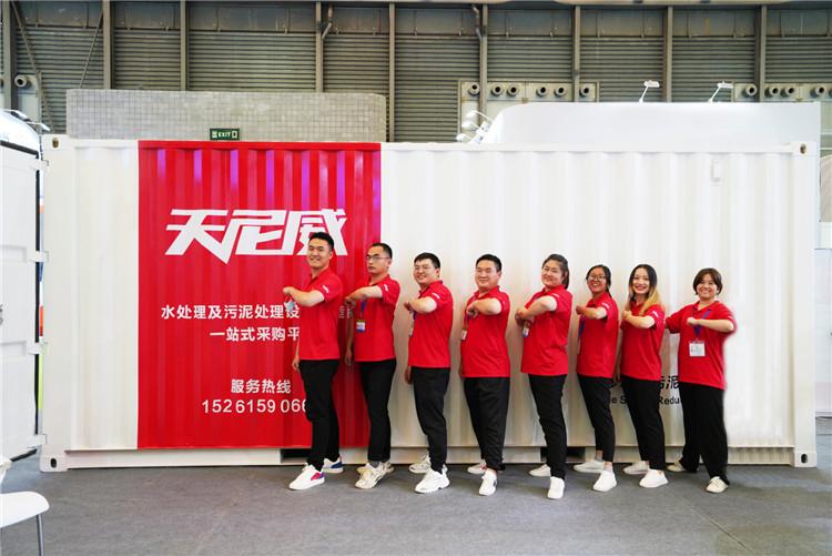 【展会】2020中国环博会